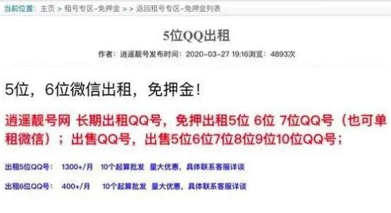关于QQ和微信,官方发布重要提醒!